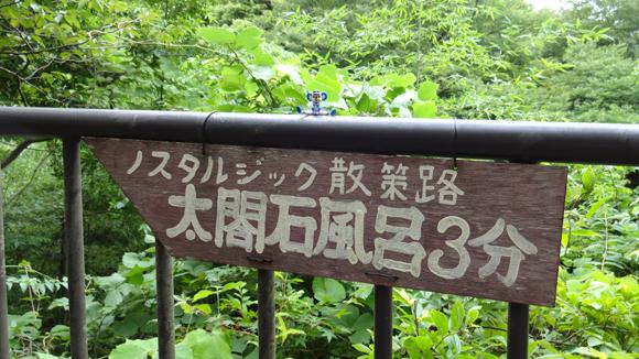 ノスタルジック散策路・太閤石風呂
