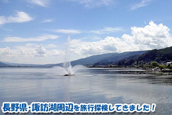 長野県の諏訪湖周辺を旅行探検してきました!