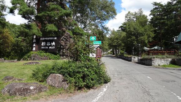 横谷峡入口