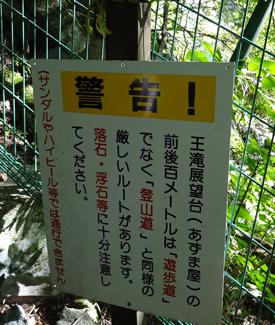 王滝から横谷観音に向かう遊歩道にあった警告看板