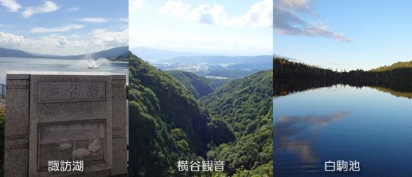 諏訪湖と横谷観音と白駒池