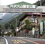 丹沢大山国定公園