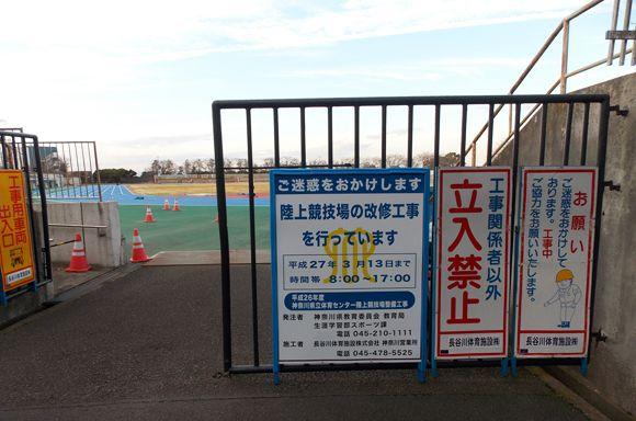神奈川県立体育センター陸上競技場