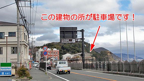 静岡県下田の白浜海岸(白浜大浜海水浴場)の駐車場