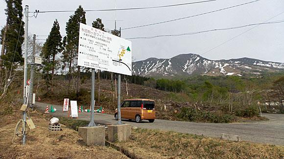 秋田駒ヶ岳八合目までの区間は通行止め
