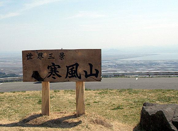秋田県・寒風山