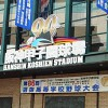阪神甲子園球場で第86回春の選抜高校野球を観戦