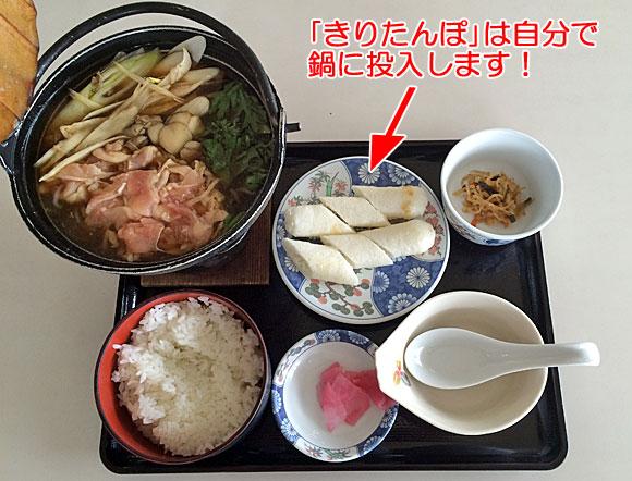 秋田郷土料理・きりたんぽ鍋