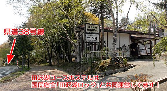 田沢湖ユースホステル