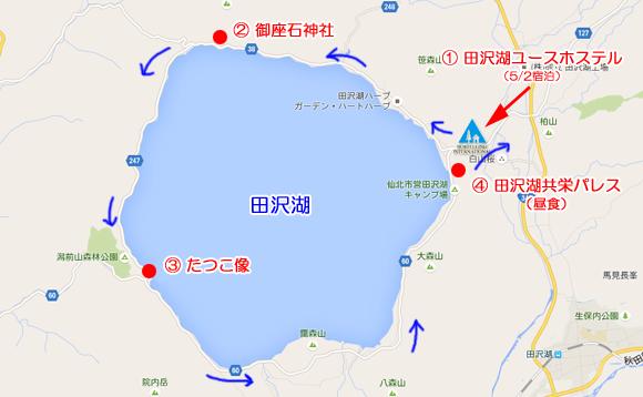 たつこ像で有名な秋田県仙北市の田沢湖