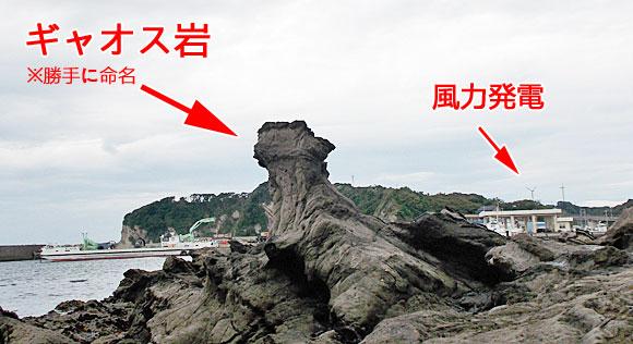 ギャオス岩発見!※勝手に名称を付けてみました!