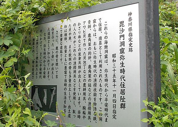 神奈川県三浦半島の毘沙門洞窟に潜入