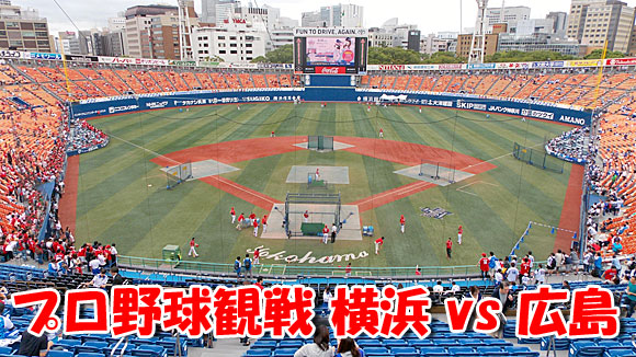 プロ野球観戦!横浜スタジアムの内野指定で横浜 vs 広島戦を観戦