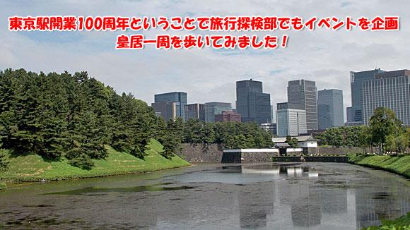 東京駅開業100周年記念・皇居一周