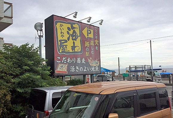 三浦の新鮮な地魚・海わ屋