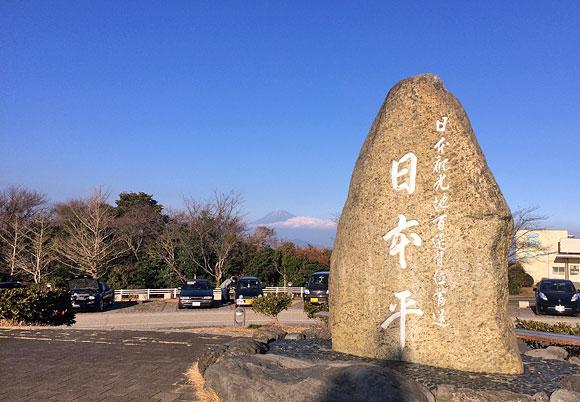 静岡県への日帰り旅行探検「日本平」
