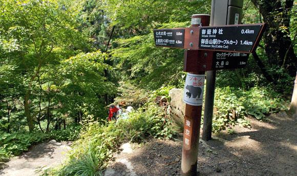 大岳山登山・ロックガーデン