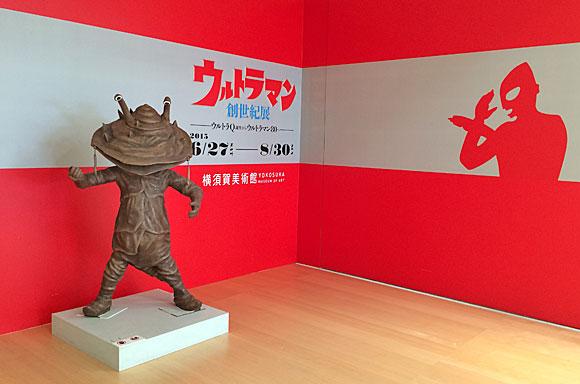 横須賀美術館「ウルトラマン 創世紀展 - ウルトラQ誕生からウルトラマン80へ -」