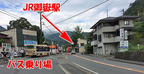 御嶽駅とバス停