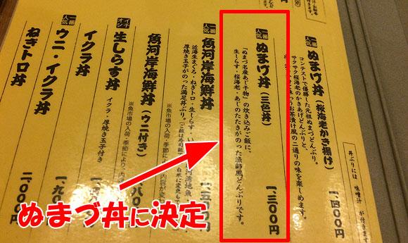 沼津魚市場「さかなや 千本一」でぬまづ丼(三色丼)を食べてきた!