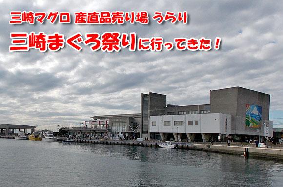 神奈川県・三浦半島の「三崎マグロ うらり産直センター」へ生まぐろを買いに行く!
