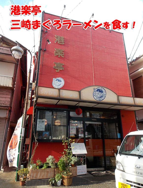 三浦半島・うらり近く港楽亭で三崎まぐろラーメンを食す!