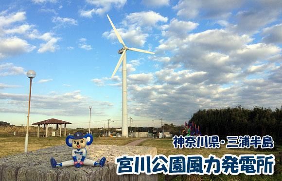 原付バイクで三浦半島をツーリング・宮川公園風力発電所を見学