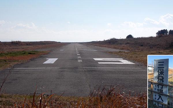 三保半島「三保飛行場」