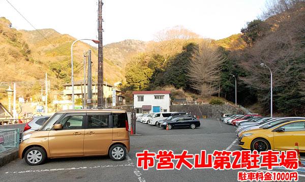 神奈川県伊勢原市・大山登山「市営大山第2駐車場」
