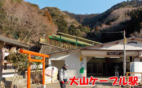 神奈川県伊勢原市・大山登山「大山ケーブル駅」
