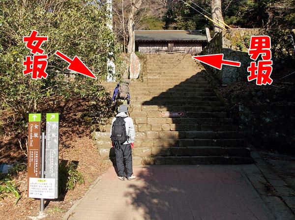 神奈川県伊勢原市・大山登山「男坂と女坂」