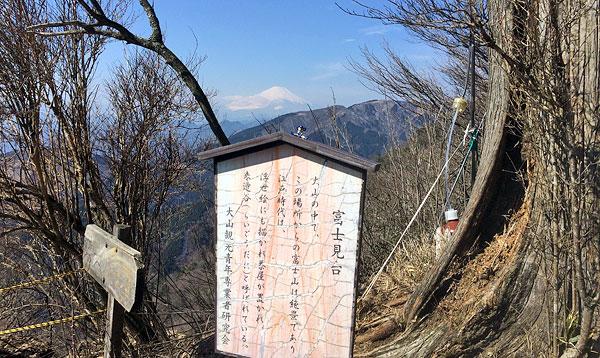 神奈川県伊勢原市・大山登山「富士見台」