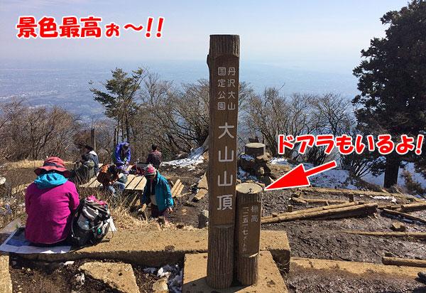 神奈川県伊勢原市・大山登山「大山山頂」