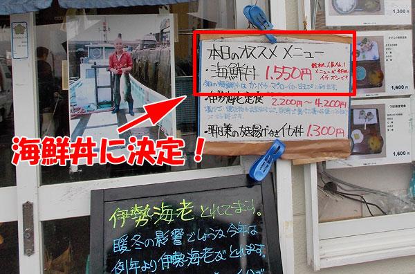 鈴木丸人気No.1のオススメメニュー「海鮮丼」に決定
