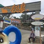 静岡県熱海港からフェリーの乗って離島『初島』に初上陸!