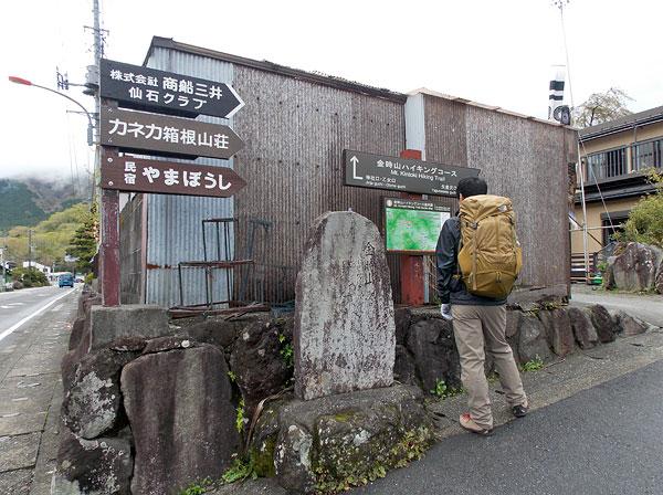 金時山登山「金時山ハイキングコース」
