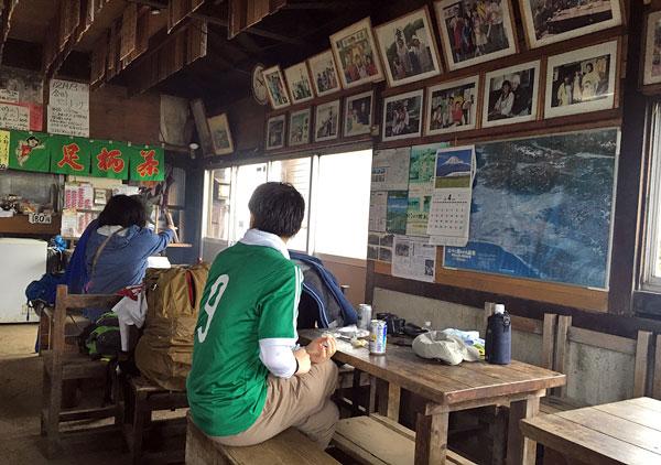 金時山登山「金時娘の茶屋」