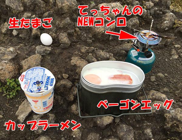 金時山登山「お昼」