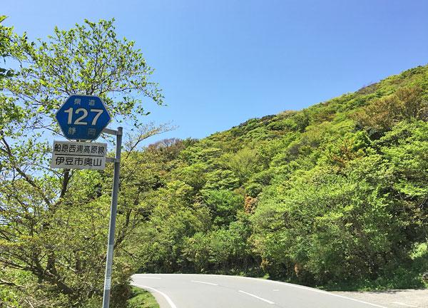 西伊豆スカイライン(県道127号線)