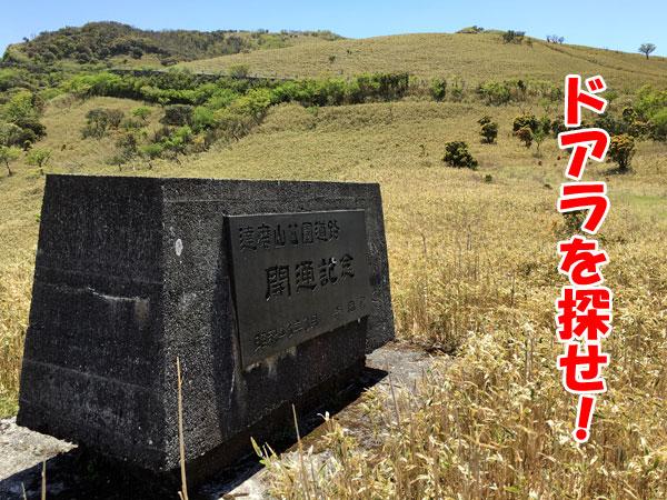 達磨山公園道路・開通記念碑