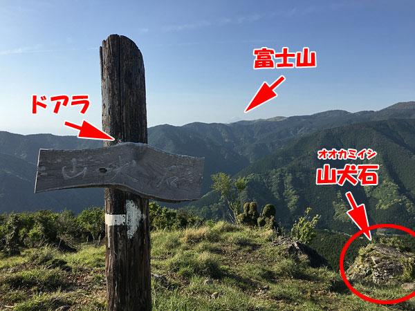 静岡県西伊豆・丹野平山頂「山犬石」