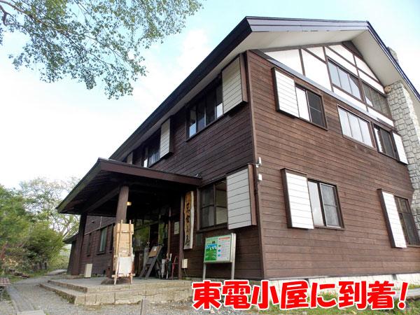 尾瀬ヶ原・東電小屋