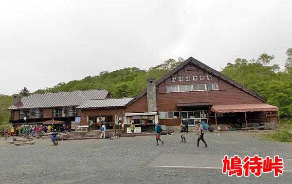 尾瀬国立公園「鳩待峠」