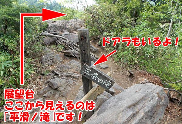 尾瀬国立公園「平滑ノ滝」