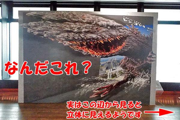 シン・ゴジラの飛び出す3Dアート