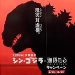 「シン・ゴジラ×海ほたる」キャンペーン
