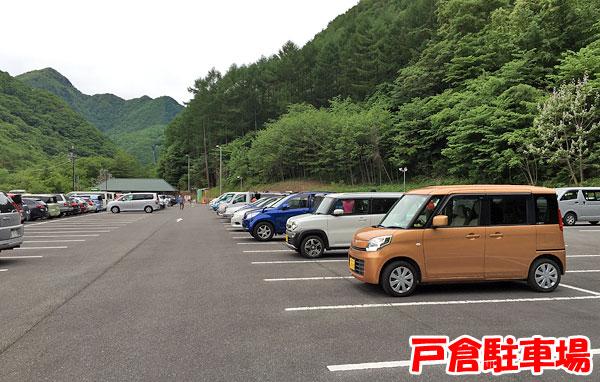 尾瀬国立公園「戸倉駐車場」