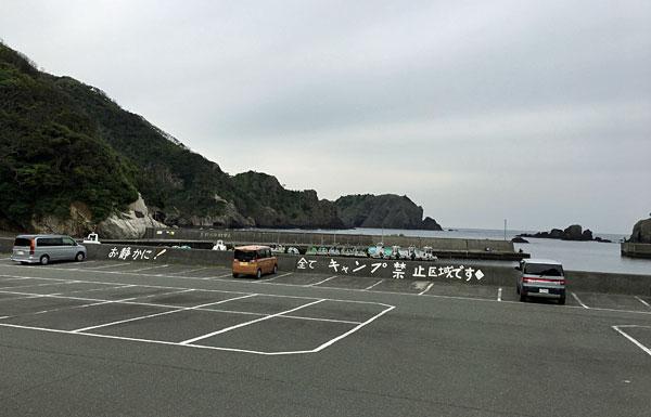 中木にある三坂(中木)港