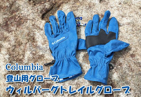 Columbia(コロンビア)の登山用グローブ「ウィルバーグトレイルグローブ(PU3015-448)」を購入!