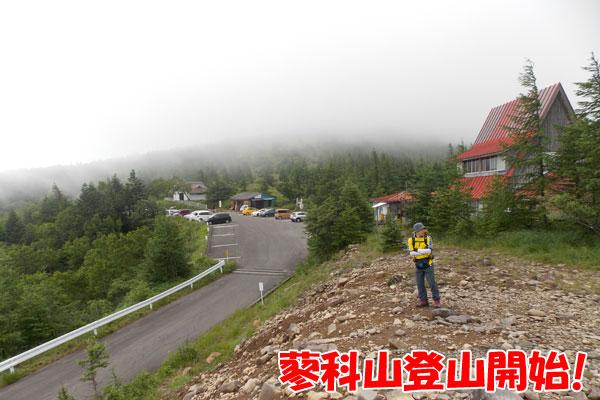 蓼科山山頂へ向けて登山開始